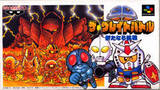 SD The Great Battle (Super Famicom)